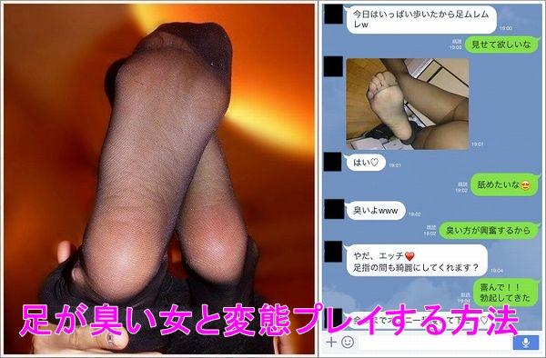 足が臭い女と変態プレイする方法